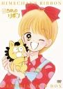 【DVD】TV 姫ちゃんのリボン メモリアル DVD-BOXの画像