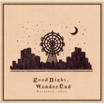 カラスヤサボウ/goodnight,wonderend