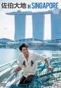 【DVD】佐伯大地 in シンガポ-ル vol.1の画像