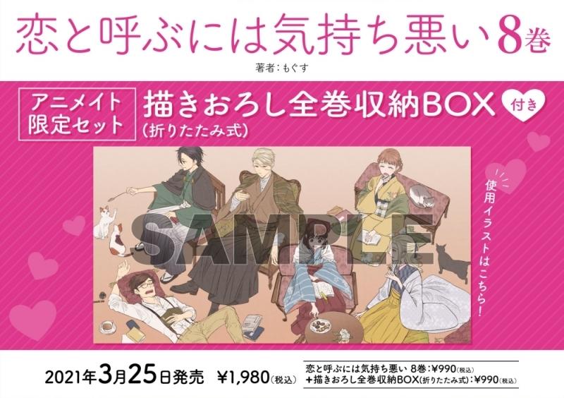 【コミック】恋と呼ぶには気持ち悪い(8) アニメイト限定セット【折りたたみ式全巻収納BOX付き】