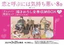 【コミック】恋と呼ぶには気持ち悪い(8) アニメイト限定セット【折りたたみ式全巻収納BOX付き】の画像