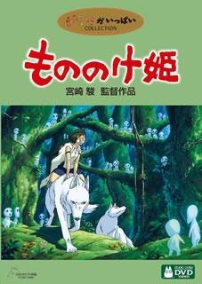 【DVD】もののけ姫