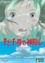 【DVD】千と千尋の神隠しの画像