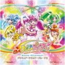 【サウンドトラック】TV スマイルプリキュア! オリジナル・サウンドトラック1 プリキュア・サウンド・パレード!!の画像