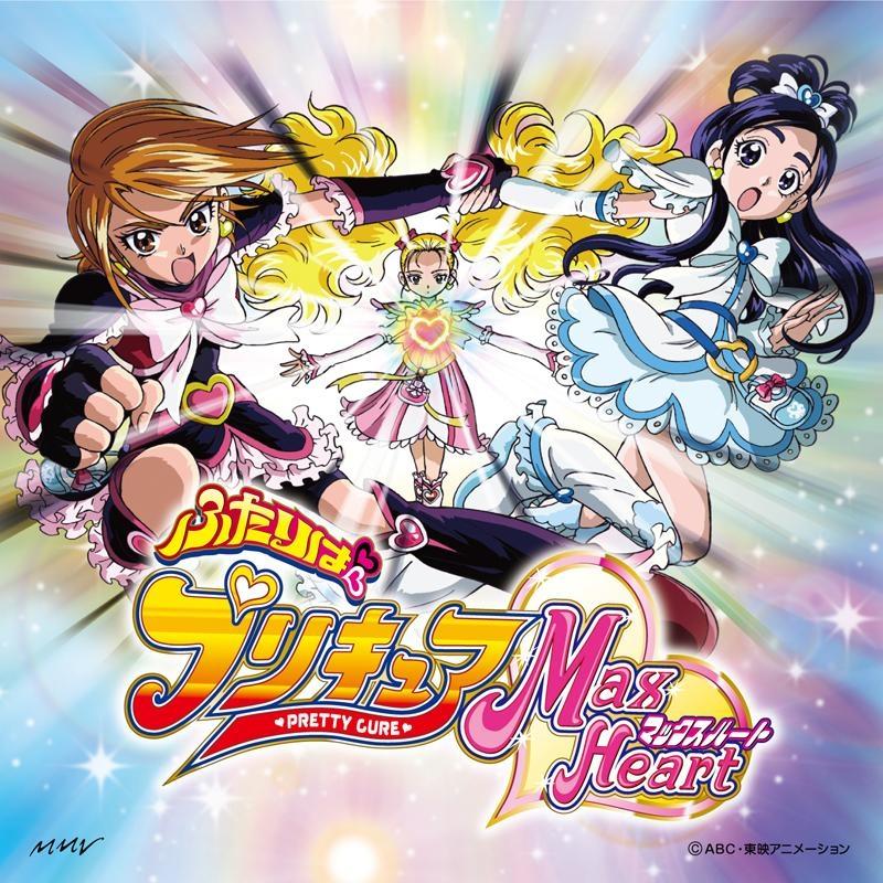 【主題歌】TV ふたりはプリキュア Max Heart 主題歌「DANZEN!ふたりはプリキュア Ver.Max Heart」/五條真由美 DVD付