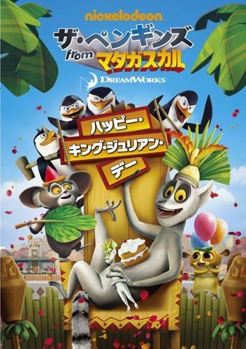 【DVD】ザ・ペンギンズ from マダガスカル ハッピー・キング・ジュリアン・デー