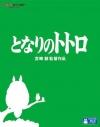 【Blu-ray】映画 となりのトトロの画像