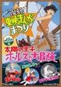 【DVD】映画 復刻!東映まんがまつり 1968年夏の画像