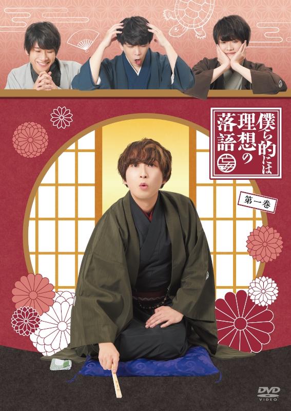 【DVD】TV 僕ら的には理想の落語 一巻