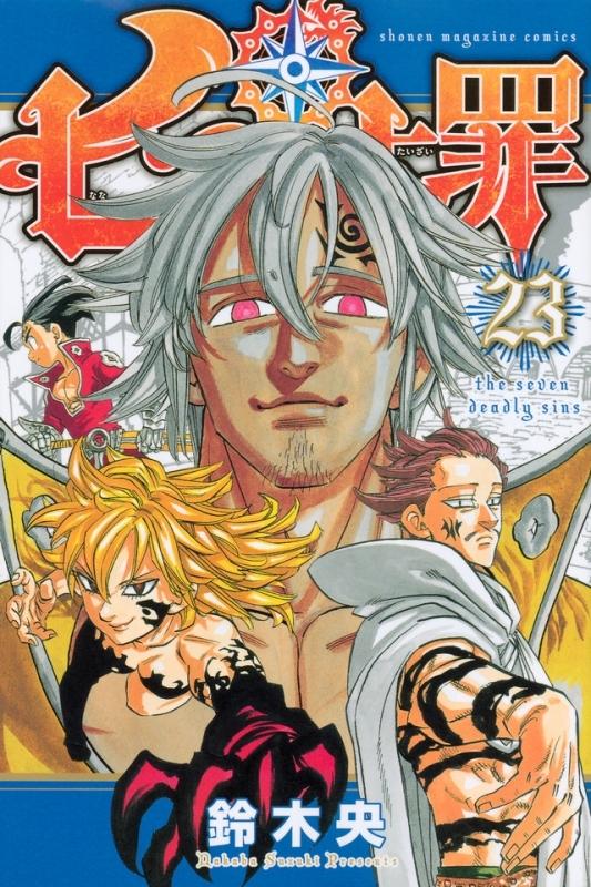 【コミック】七つの大罪(23) 通常版