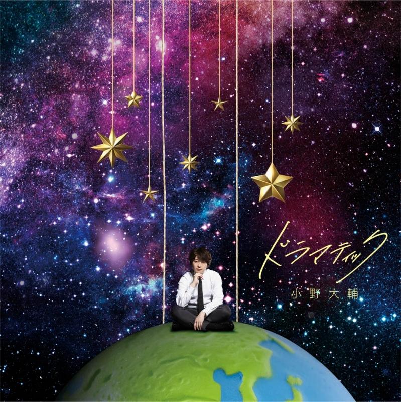 【主題歌】劇場版 ウルトラマンタイガ ニュージェネクライマックス 主題歌「ドラマティック」/小野大輔 Blu-ray付限定盤