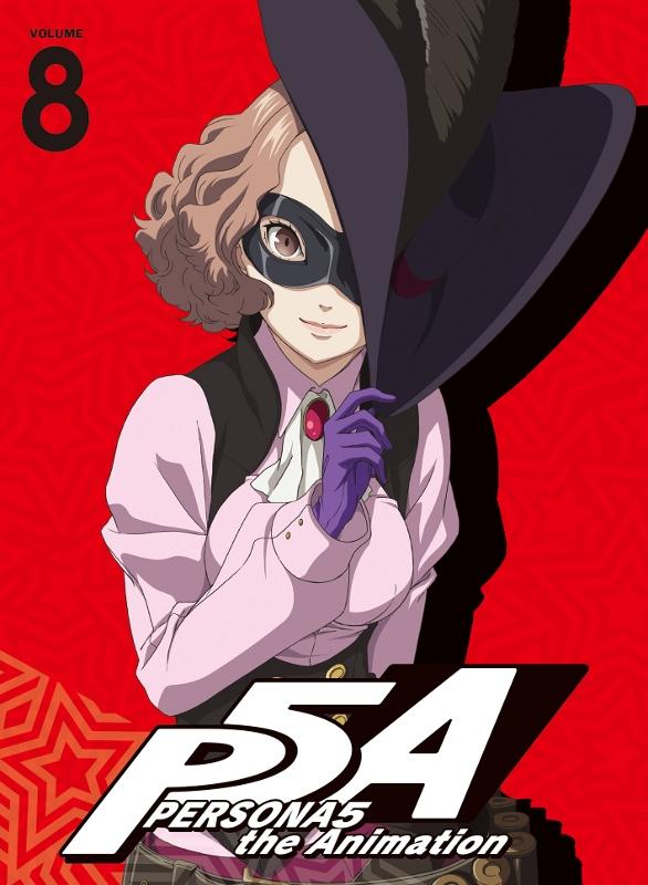 【DVD】TV ペルソナ5 8 完全生産限定版