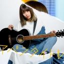 【アルバム】大塚紗英/アバンタイトル 通常盤の画像