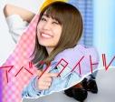 【アルバム】大塚紗英/アバンタイトル ライブ盤の画像