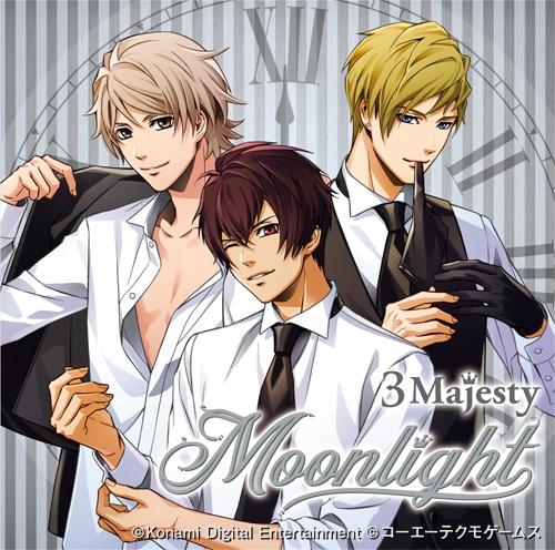 【キャラクターソング】ときめきレストラン☆☆☆ 3 Majesty/Moonlight
