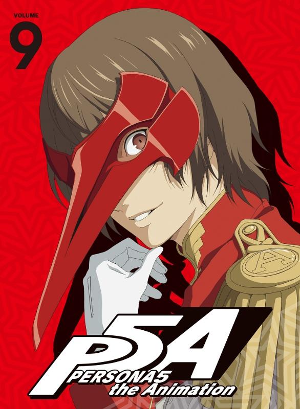 【Blu-ray】TV ペルソナ5 9 完全生産限定版