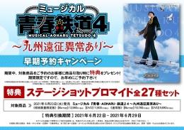 210214-210314「ミュージカル『青春-AOHARU-鉄道』4~九州遠征異常あり~」早期予約キャンペーン画像