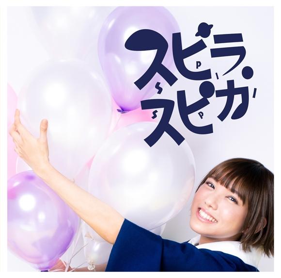 【マキシシングル】スピラ・スピカ/小さな勇気 初回生産限定盤