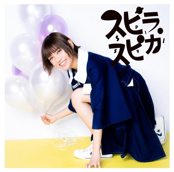 【マキシシングル】スピラ・スピカ/小さな勇気 通常盤