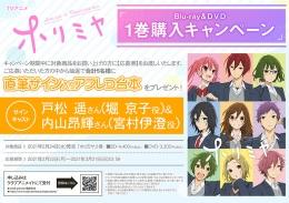 TVアニメ『ホリミヤ』Blu-ray&DVD1巻購入キャンペーン画像