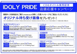 【IDOLY PRIDE】CD6タイトル発売記念 店頭応援キャンペーン画像