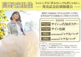 高野麻里佳1stシングル「夢みたい、でも夢じゃない」発売記念店頭抽選会画像