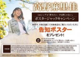 高野麻里佳1stシングル「夢みたい、でも夢じゃない」ポスタージャックキャンペーン画像