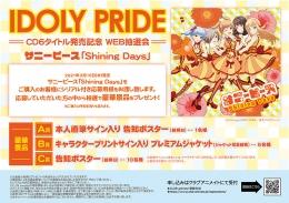【IDOLY PRIDE】CD6タイトル発売記念 WEB抽選会 サニーピース「Shining Days」画像