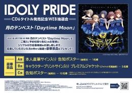 【IDOLY PRIDE】CD6タイトル発売記念 WEB抽選会 月のテンペスト「Daytime Moon」画像
