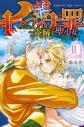 【コミック】七つの大罪 セブンデイズ~盗賊と聖少女~(2)の画像
