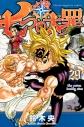 【コミック】七つの大罪(29) 通常版の画像