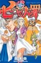 【コミック】七つの大罪(32) 通常版の画像