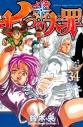 【コミック】七つの大罪(34) 通常版の画像
