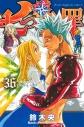 【コミック】七つの大罪(36) 通常版の画像