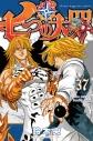 【コミック】七つの大罪(37) 通常版の画像