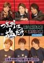 【DVD】イベント つまみは塩だけ つまみは塩だけの宴in東京2020の画像