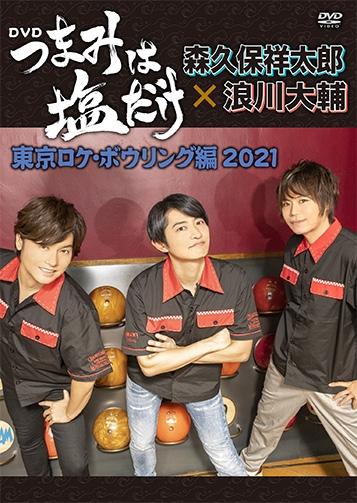 【DVD】つまみは塩だけ 東京ロケ・ボウリング編2021