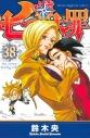 【コミック】七つの大罪(38)の画像