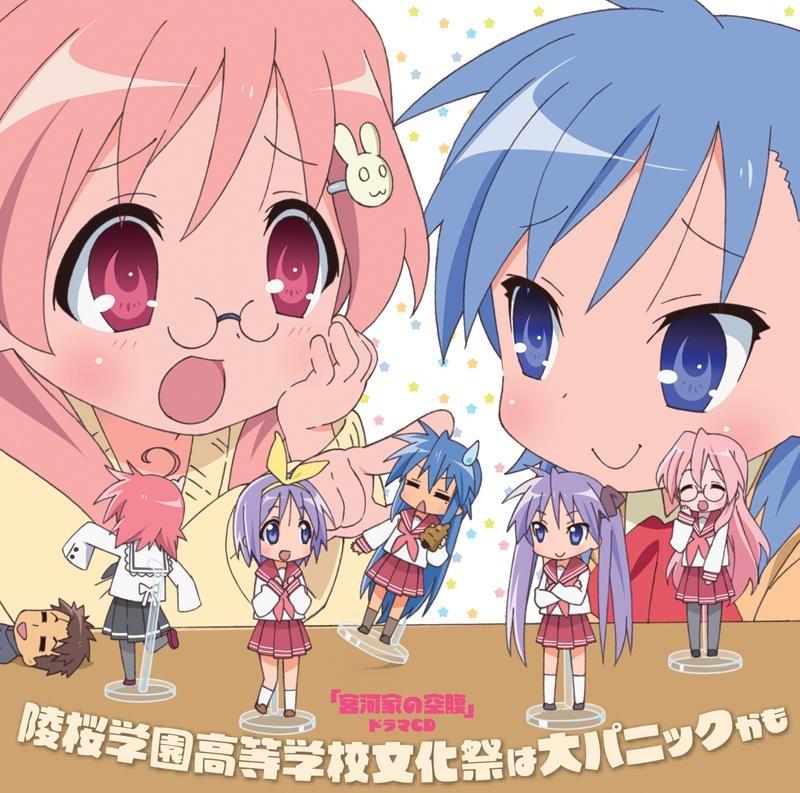【ドラマCD】アニメ 宮河家の空腹 ドラマCD 陵桜学園高等学校文化祭は大パニックかも