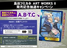 島田フミカネ ART WORKS II 発売記念抽選キャンペーン画像