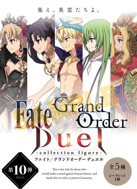 【フィギュア】Fate/Grand Order Duel-collection figure-第10弾