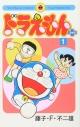 【コミック】ドラえもん プラス(1)の画像