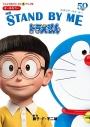 【コミック】アニメ版 映画 STAND BY ME ドラえもん(1)の画像