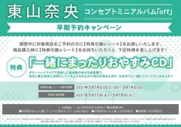 東山奈央コンセプトミニアルバム「off」早期予約キャンペーン画像