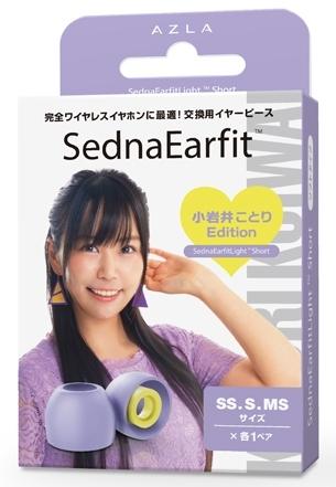 【音楽-イヤホン・ヘッドホン】SednaEarfit Light Short 小岩井ことり Edition Sサイズ