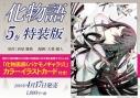 【コミック】化物語(5) 特装版の画像