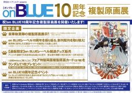 祥伝社×アニメイトpresents on BLUE10周年記念複製原画展画像