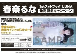 春奈るな1stフォトブック LUNA発売記念キャンペーン画像