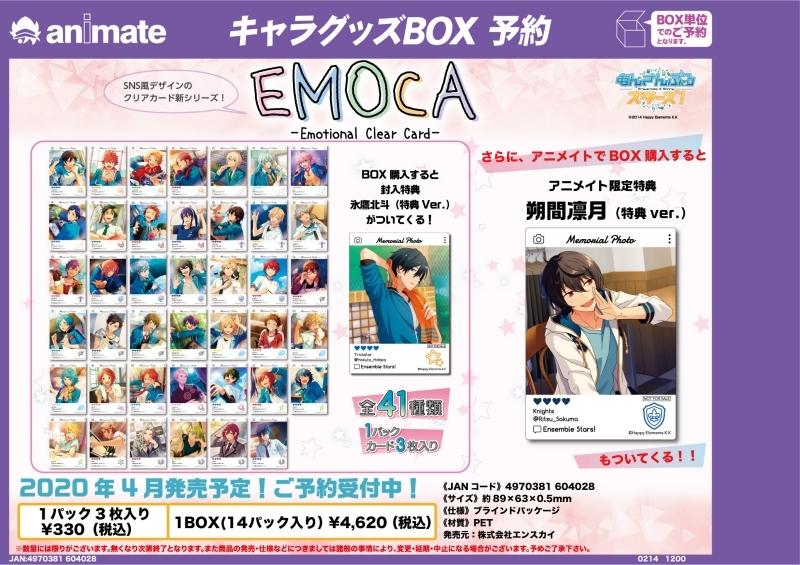 【グッズ-カード】あんさんぶるスターズ! EMOCA