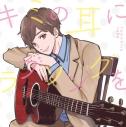 【アルバム】佐香智久/キミの耳にラブソングを 初回生産限定盤の画像